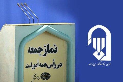 نماز جمعههای سراسر استان همدان تعطیل شد