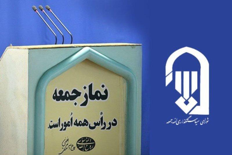 نماز جمعه این هفته در ۶ شهرستان همدان برگزار نمی شود