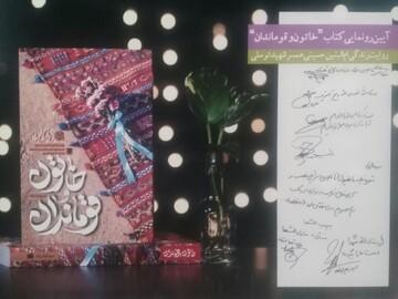 کتاب خاطرات شفاهی همسر شهید «ابو حامد»، رونمایی شد