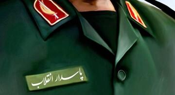 واکنش سپاه به توافق امارات و رژیم صهیونیستی