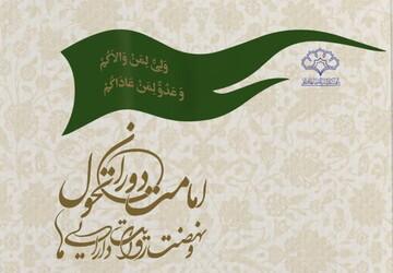 """کتاب """"امامت دوران تحول و نهضت روایت دارایی ها"""" منتشر شد"""