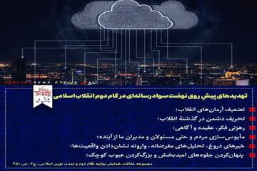 عکس نوشت | تهدیدهای پیشِ روی نهضت سواد رسانه ای در گام دوم انقلاب اسلامی