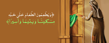 The cause of revelation of Sūra al-Insān or Hal Atā