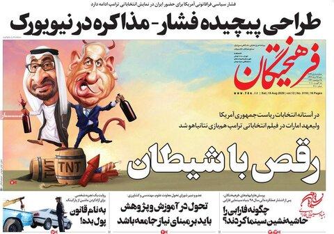 صفحه اول روزنامههای شنبه ۲۵ مرداد ۹۹