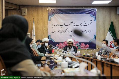 بالصور/ اجتماع مسؤولي لجنة الأمر بالمعروف والنهي عن المنكر في طهران مع الإعلاميين