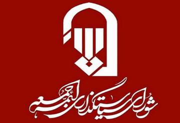 بیانیه شورای سیاستگذاری ائمه جمعه به مناسبت سالروز ورود آزادگان به میهن