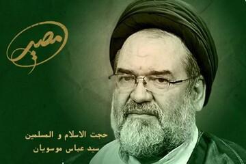 مراسم بزرگداشت حجت الاسلام والمسلمین موسویان برگزار شد