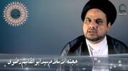 ویڈیو/ ایام عزا میں عزاداری کیسے کریں، مولانا سید ابوالقاسم رضوی