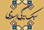کارگاه مجازی سبک زندگی اسلامی برگزار می شود