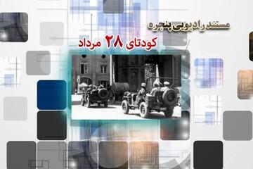 مروری بر ابعاد کودتای ۲۸ مرداد در رادیو معارف