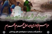 مراسم عزاداری دهه اول محرم در مدرسه علمیه مصلای یزد برگزار می شود