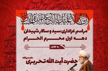 برگزاری مراسم دهه اول محرم در حوزه علمیه مروی تهران