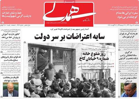 صفحه اول روزنامههای سه شنبه ۲۸ مرداد ۹۹