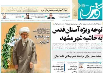 صفحه اول روزنامههای چهارشنبه ۲۹ مرداد ۹۹