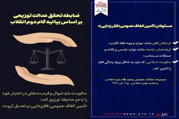 عکس نوشت | ضابطه تحقق عدالت توزیعی بر اساس بیانیه گام دوم انقلاب