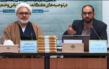 فیلم|  دستاوردهای جمهوری اسلامی ایران در حوزه معنویت و اخلاق