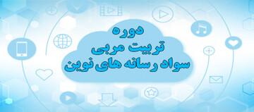 دومین دوره تربیت مربی رسانه حوزه علمیه اصفهان برگزار شد