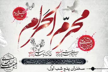برگزاری مراسم دهه اول محرم در جوار شهید گمنام مدرسه مدینة العلم الکاظمیه یزد