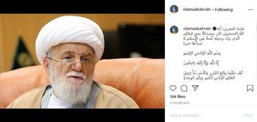 بیان تعزیة علماء البحرین برحیل فقید الإسلام آیةالله التسخیري