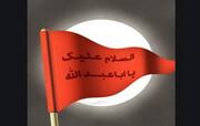 برگزاری ۴ ویژه برنامه سوگواره بصیرت عاشورایی در آستان امامزاده ابراهیم(ع)