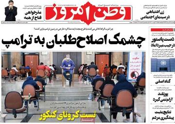 صفحه اول روزنامههای پنجشنبه ۳۰ مرداد ۹۹