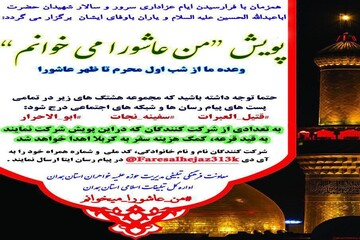 پویش «#من_عاشورا_می خوانم»  در همدان برگزار می شود