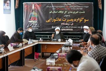 برنامه های اداره کل اوقاف و امور خیریه استان قم برای ماه محرم
