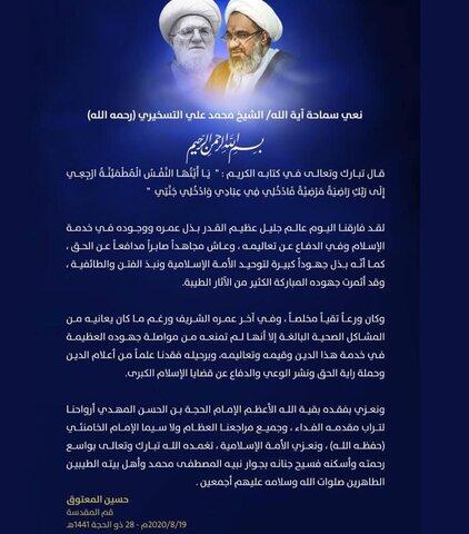 الشیخ حسین المعتوق