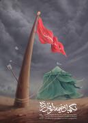 عکس نوشت | نگهبان خیمه طوفان زده