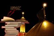 """""""کربلائیات"""" ایک ڈیجیٹل لائیبریری، امام حسین اور کربلا سے مربوط کتابیں"""