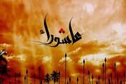 امام حسین(ع) اور پیغام عاشورہ