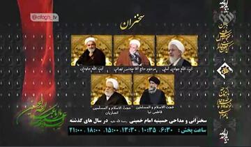 فیلم   حسینیه تلوزیونی ایران