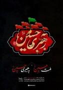 عکس نوشت | به رهبری حسین