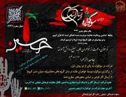 فراخوان شرکت در سوگواره «بر آستان اشک» اعلام شد