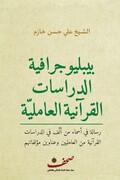 """إصدار رسالة """"يبِلْيوجرافية الدراسات القرآنية العامليّة"""""""