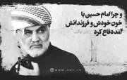"""فیلم   """"منطق  امام حسین، دیپلماسی نبود"""""""