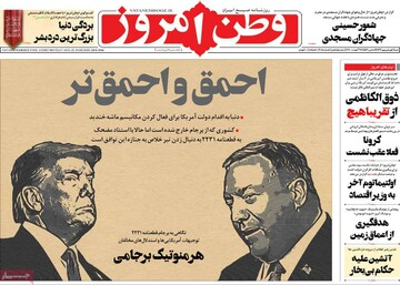 صفحه اول روزنامههای شنبه ۱ شهریور ۹۹