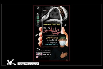 پخش زنده موکب ابناءالحسین از حرم مطهر رضوی