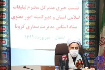 صدور بیش از ۳۰۵ مجوز برپایی مجالس حسینی در اصفهان