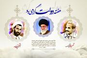 پیام نیروی انتظامی به مناسبت فرارسیدن هفته دولت