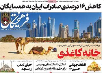 صفحه اول روزنامههای یکشنبه ۲ شهریور ۹۹