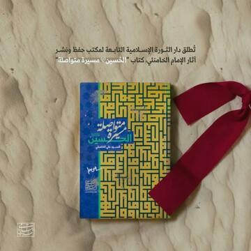 """انتشار کتاب """"حسین(ع) مسیری بی پایان"""" به زبان عربی"""