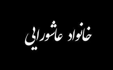 حفظ انسجام خانواده تکلیف شرعی اهل خیام اباعبدالله الحسین(ع)
