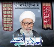 بالفیدیو/ الرسالة الأساسیة للمنبر الحسیني