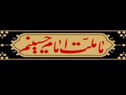 «ما ملت امام حسینیم»، خستگی برایمان معنا ندارد