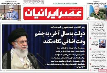 صفحه اول روزنامههای دوشنبه ۳ شهریور ۹۹
