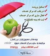 لزوم تشکیل پرونده مرکز خدمات حوزههای علمیه ویژه طلاب حضوری
