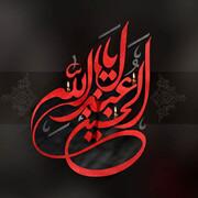 حفظ دین وظیفه حسینی ها است