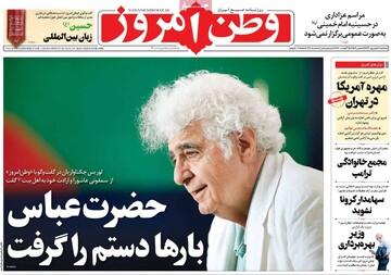 صفحه اول روزنامههای سه شنبه ۴ شهریور ۹۹