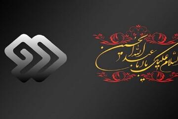 «مکث» شبکه دو روی آثار و فواید توسل به امام حسین (ع)